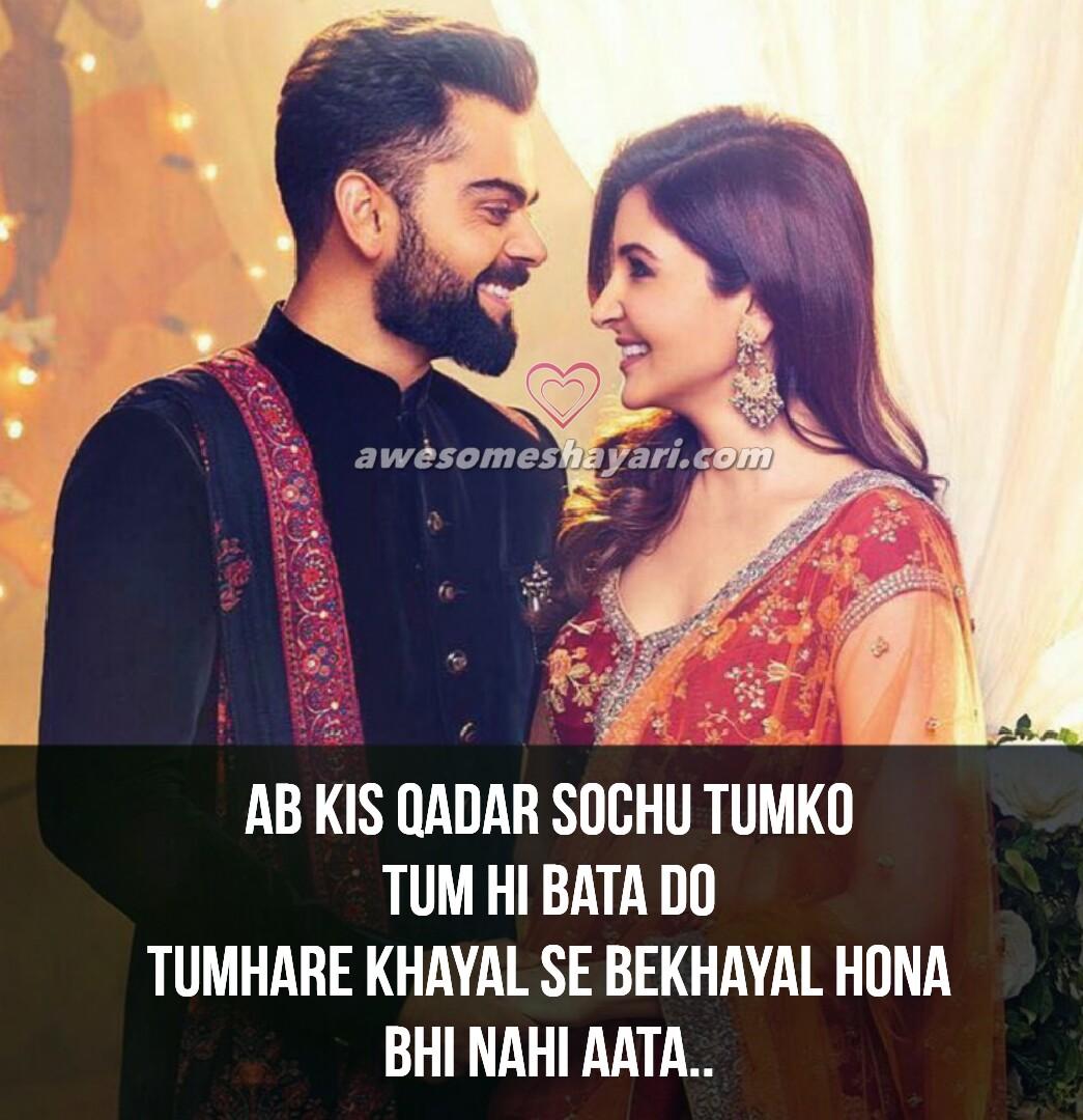 Cute Romantic Couple Shayari Images