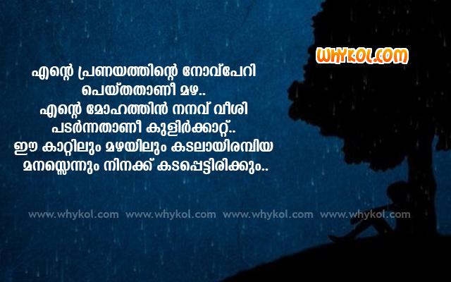 Cute Pranayam Images Love Malayalam