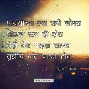 Rain Marathi Whatsapp Status And Dp
