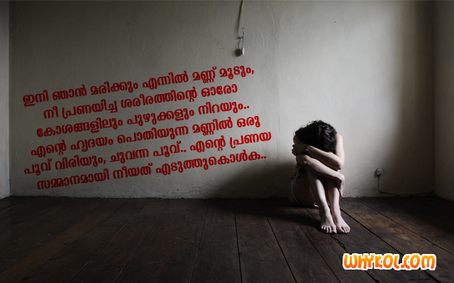 Sad Love Poem In Malayalam Quotes Pictures