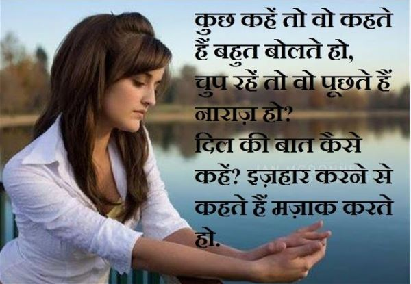 Sad Love Quotes For Your Boyfriend From The Heart In Hindi Best