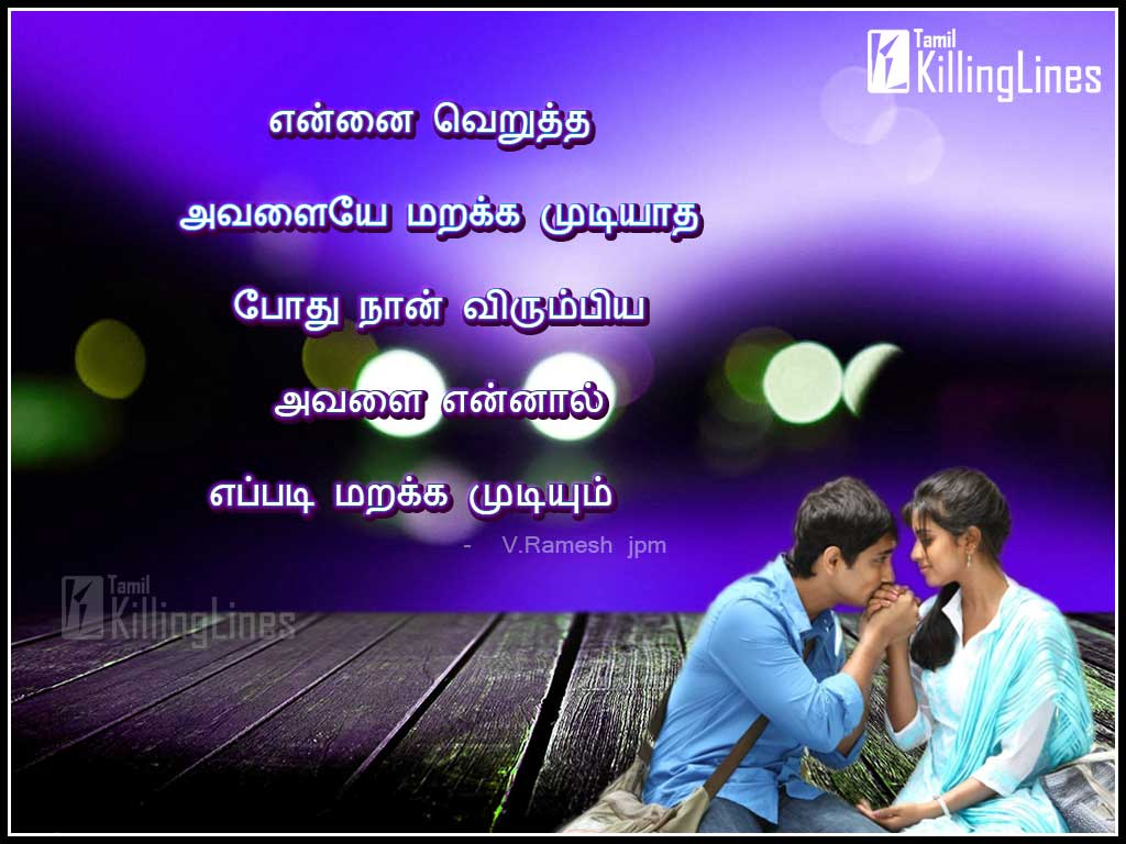 Truthful Tamil Quotes About Love For True Lovers Sharing In Whatsapp