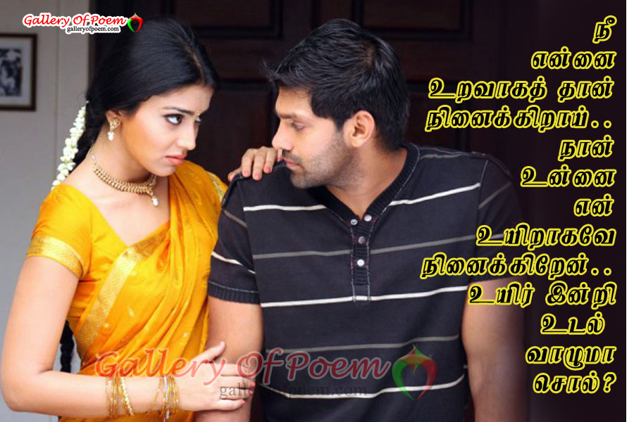 Bp Blo Com Gq Yktds Emforhim Jpg  E E A Cute Love Quotes For Him In Tamil