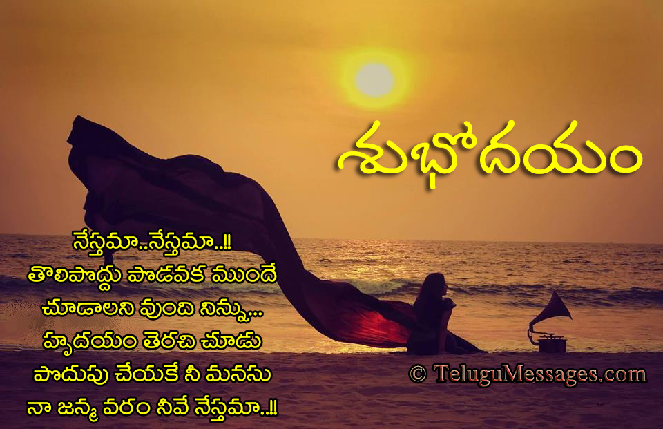 Good Morning Quote For Lovers Beach Sunrise