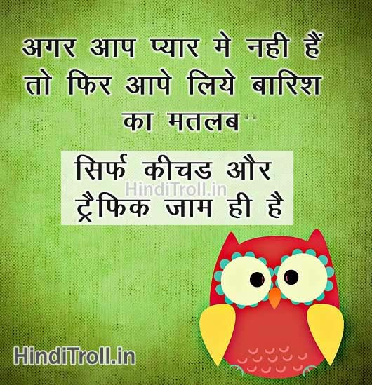 Mansoon Love Funny Hindi Quotes Picture