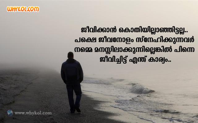 Malayalam Viraham Messages Love Quotes
