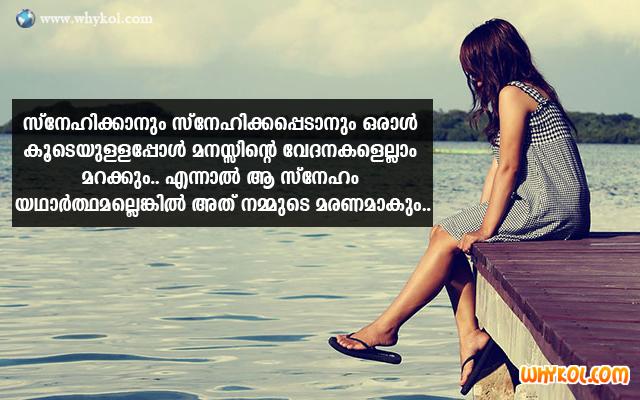 Viraha Dukham Images With Quotes Malayalam