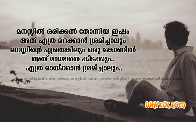 Lost Love Viraham Malayalam Images