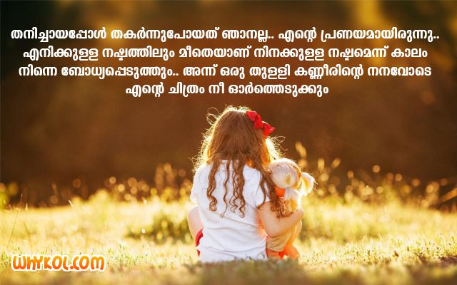 Lost Love Words For Whatsapp Status In Malayalam