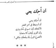 Adore Adore You Amazing Arabic Boy Boyfriend Him Love