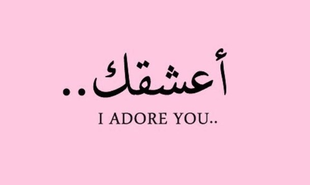 Adore Arabic Him Love Pink Quotes Text