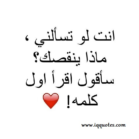 Arabic Love Quotes