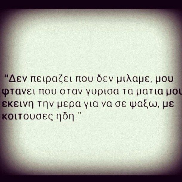 Quotes About Love Greek