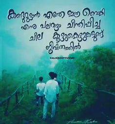 Malayalam Quotes Happy Quotes Me Quotes Friendship Quotes Life Is Beautiful