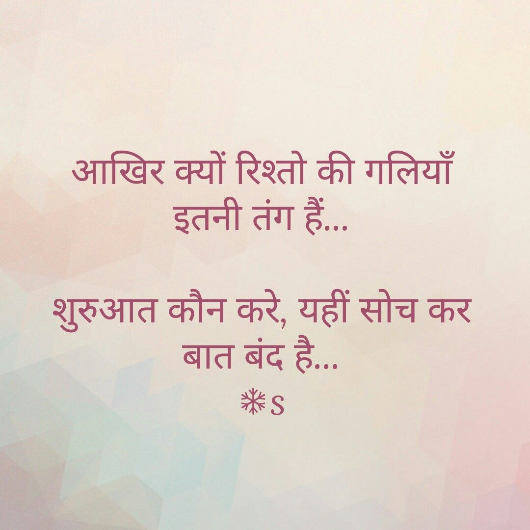 Gulzar Quotes Deep Words Love Words Hindi Qoutes Quotations