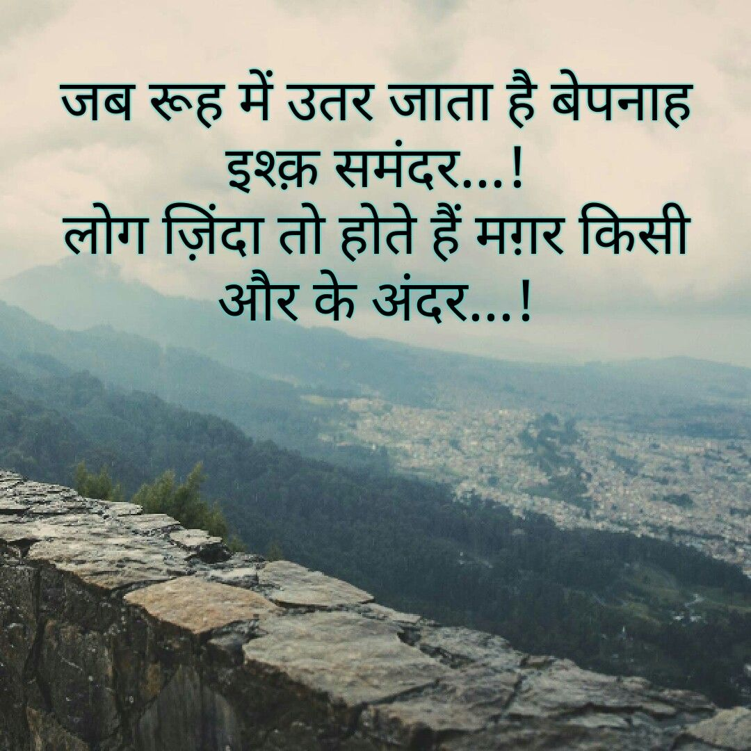 More Quotes In Hindi At Http Goodmorninghindi Quoteswishes In