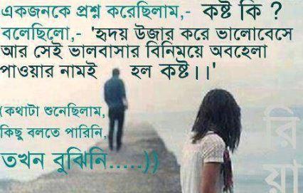 Bengali Whatsapp Love Status