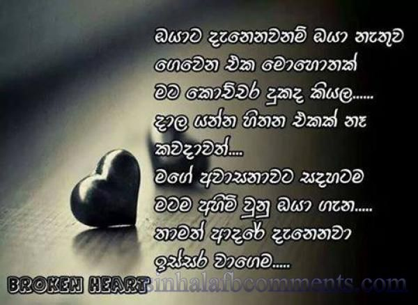 Image Result For Heartbroken Quotes In Sinhala