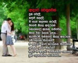 Love Quotes Sinhala Sad Nisadas Love Quotes Love Sms Quotes Sinhala