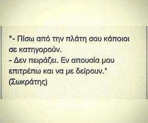 Best Greek Quotes Translated Images On Pinterest Thoughts True Words And Austerity