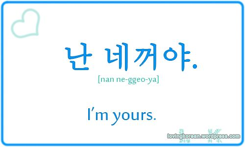 Korean Love Expressions