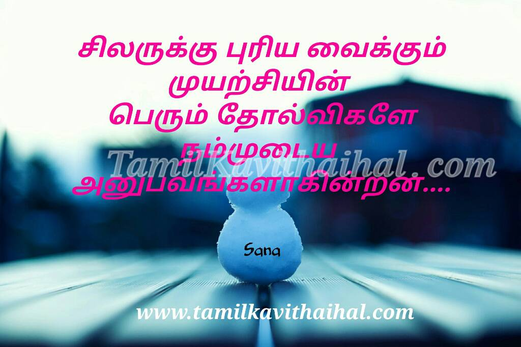 Emotional Valkkai Thathuvam Mis Understanding Life Quotes In Tamil Sana Poems Whatsapp Status