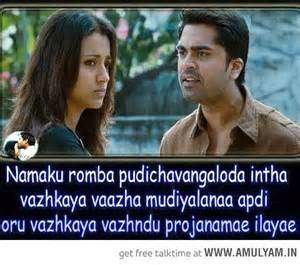 Simbu To Trisha Suhaniya Rangadurai Download Love Quotes