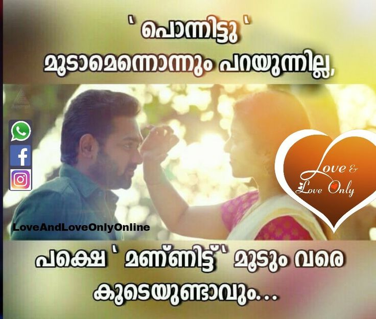 Find This Pin And More On Malayalam Love Quotes By Loveandloveonlyonline