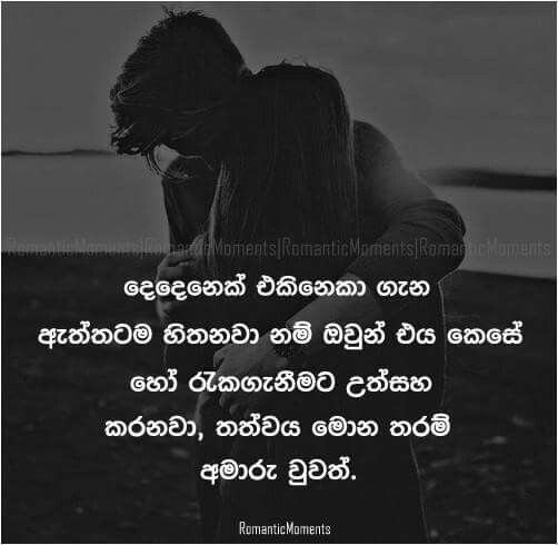 Find This Pin And More On Sinhala Quotes By Nirashdesilva