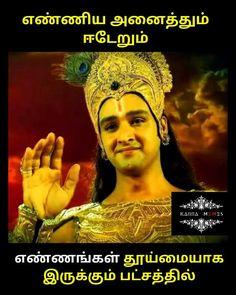 Mahabharata_quotes_in_tamil  C B Krishna Quoteslord