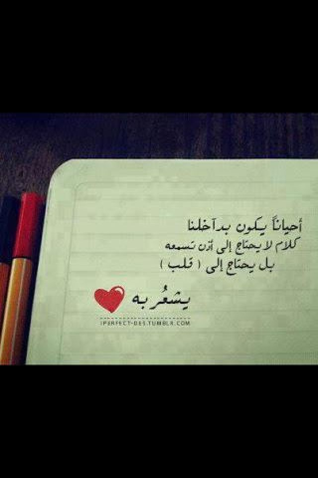 Cute Love Quotes For Him In Arabic Hover Me