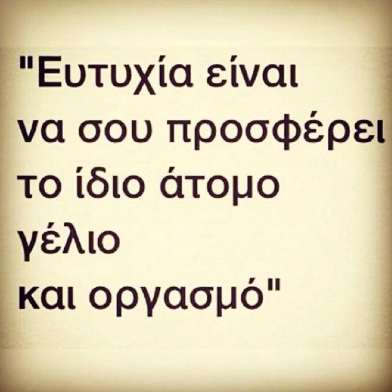 Greek Love Quotes