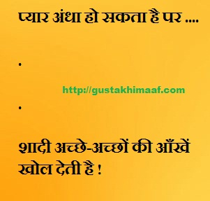 Funny Love Quotes In Hindi With Images Image At Relatably Com