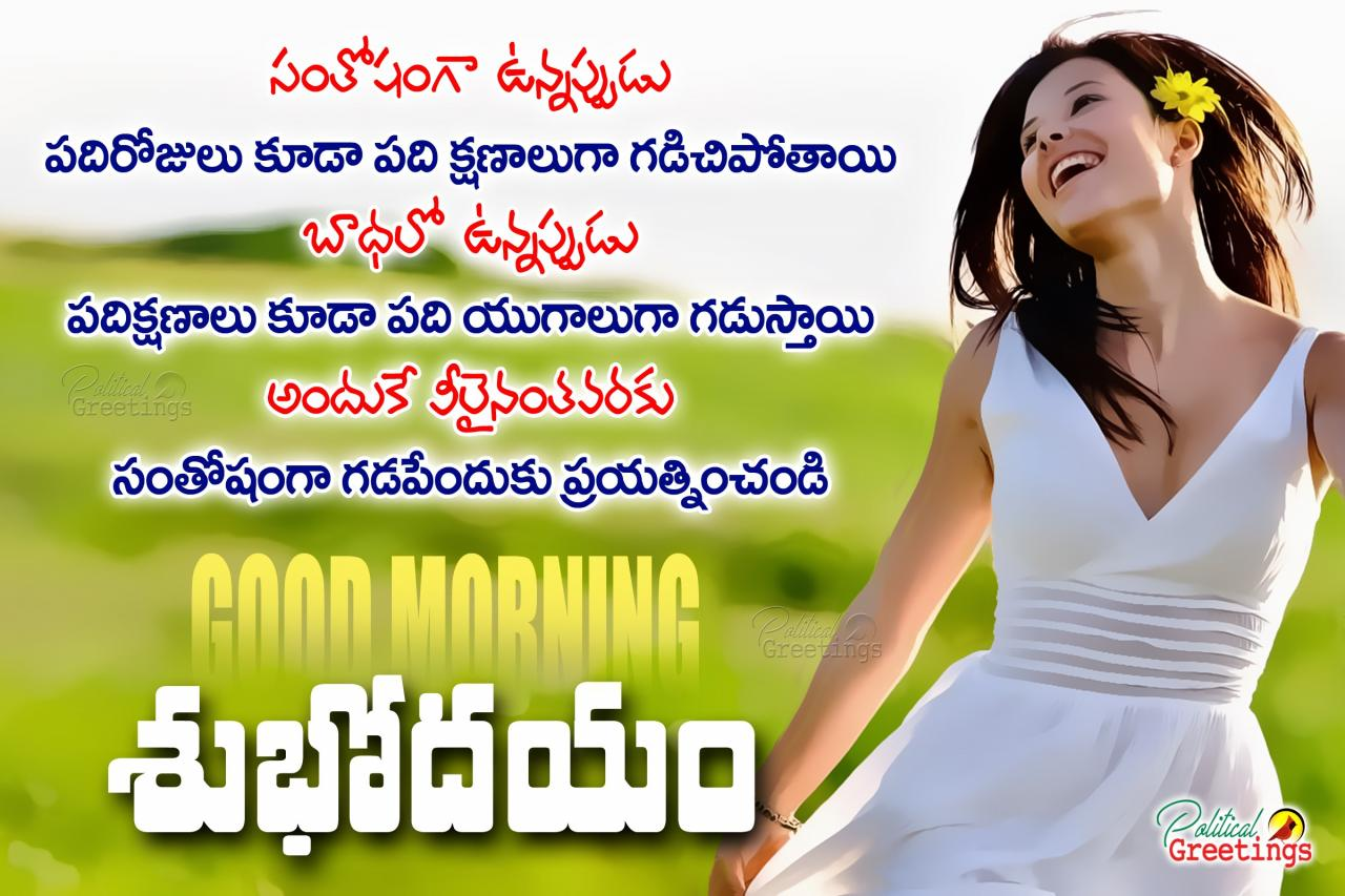 Good Morning Love Quotes Wishes Greetings Images With Mahalaxmi Wallpapers