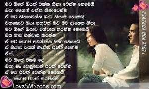 Download Sinhala Love Quotes