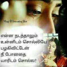 Ideas About Tamil Love Poems On Pinterest Life Poems Love