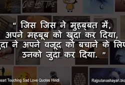 Epic Best Sad But True Heart Touching Quotes On Life In Hindi