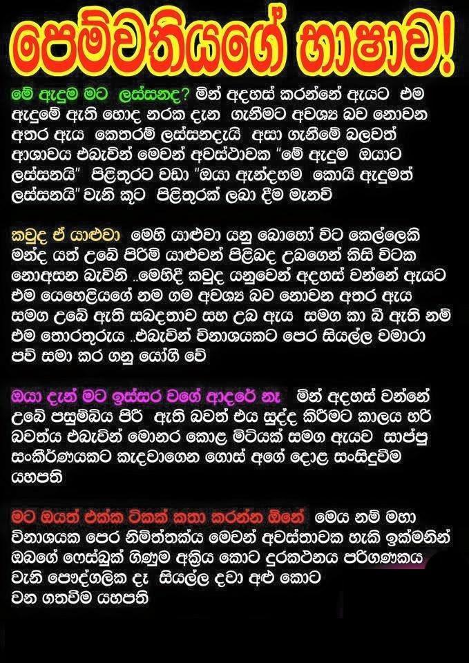 The Language Of Girlfriendlife Jokes Funny Love Facts Funny Memes Sinhala