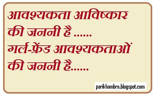 Funny Hindi Quotes For
