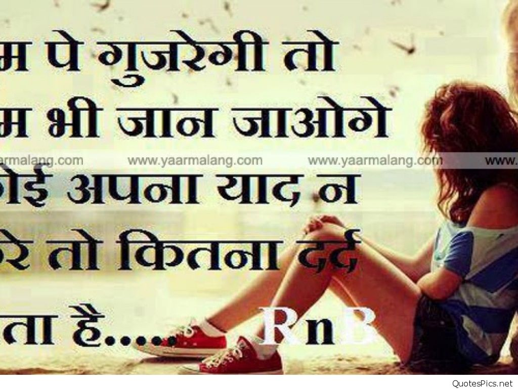 Hindi Sad Love Quotes For Girlfriend Broken Heart Quotes In Hindi For Girlfriend Image Quotes At