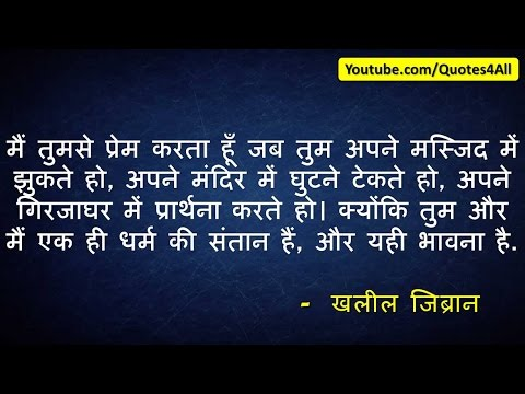Khalil Gi N Quotes In Hindi