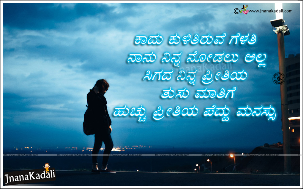Kannada Language  Valentines Day And Nice Kannada Love Propose Quotes Images Best Kannada Language