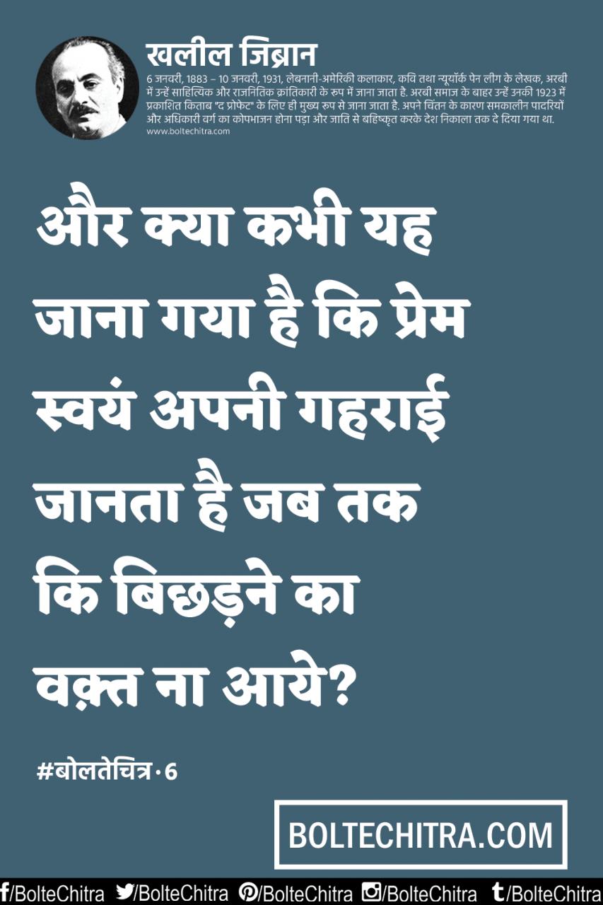 Khalil Gi N Quotes In Hindi  E A  E A B  E A B  E A C  E A Ac  E A B  E A A  E A
