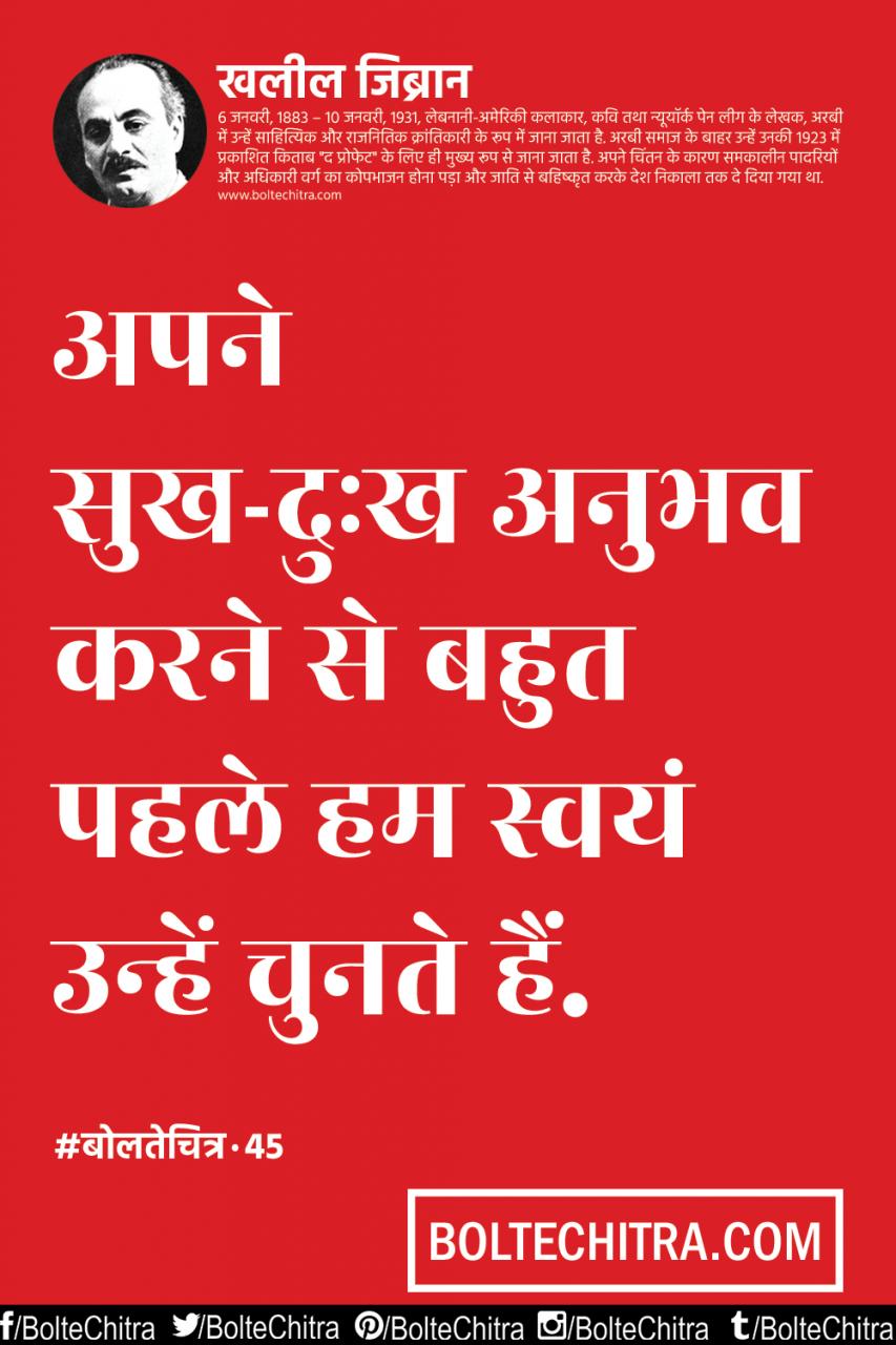 Khalil Gi N Quotes In Hindi  E A  E A B E A  E A B  E A C E A Bf E A Ac E A D E A B E A Be E A A  E A  E A   E A  E A A E A D E A A E A B