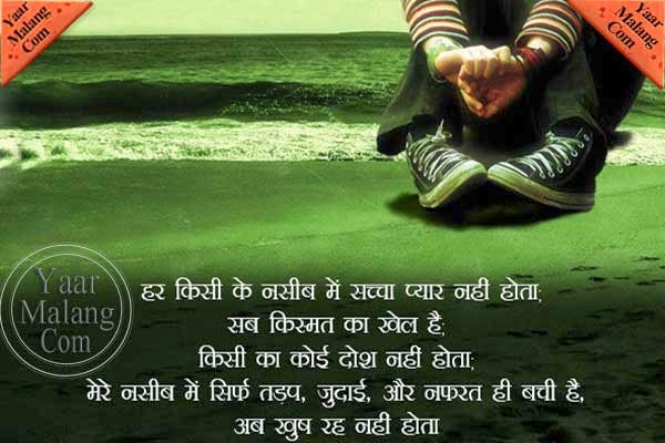 Sad Life Quotes In Hindi Hindi Hurting Lines Quotes Sad Love Quotes