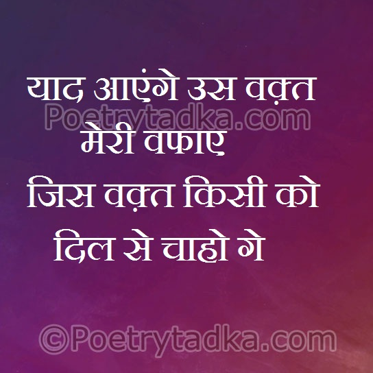 Love Quotes Hindi Waqt