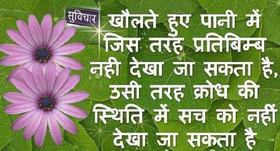 Lovely Quotes On Life In Hindi Very True Quotes About Life In