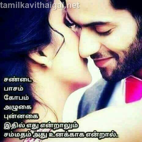 Touching Tamil Kavilove You Quotes