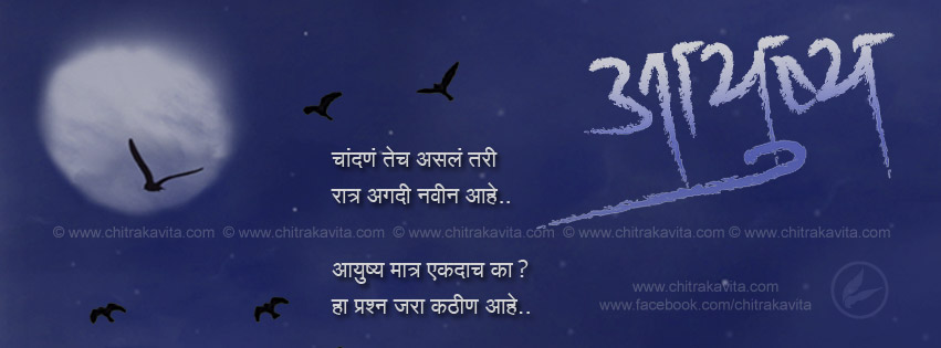 Marathi Covers