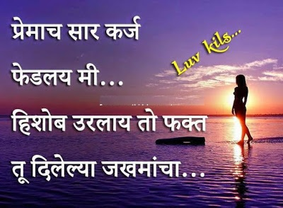 Marathi Sad Status For Whatsapp Marathi Sad Songs Marathi Sad Status Marathi Sad Songs Free Download Marathi Sad Shayari Marathi Sad Msg Marathi Sad Love